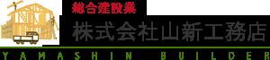 稲沢市 新築 注文住宅 リフォーム 建設 株式会社山新工務店