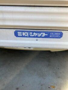 シャッター手掛け(名古屋市港区)