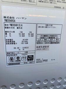ガス給湯器(稲沢市)